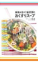 【特典・開運鏡付き!】健康スープセット