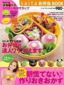 【バーゲン本】saitaお弁当BOOK 特別付録付