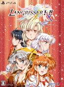 ラングリッサーI&II 限定版 PS4版