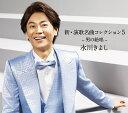 新・演歌名曲コレクション5 -男の絶唱ー [ 氷川きよし ]