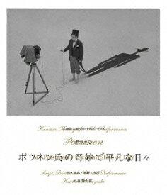 小林賢太郎ソロパフォーマンス「ポツネン氏の奇妙で平凡な日々」【Blu-ray】 [ 小林賢太郎 ]