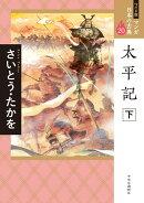 ワイド版 マンガ日本の古典20 太平記 下