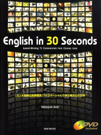 Englishin30Seconds