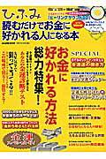 ひふみ(金運スペシャル号)