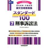 司法試験・予備試験論文合格答案集スタンダード100(7 2020年版) 刑事訴訟法