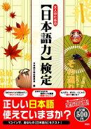 大人のための〈日本語力〉検定