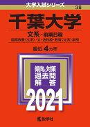 千葉大学(文系ー前期日程)