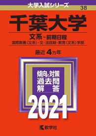 千葉大学(文系ー前期日程) 2021年版;No.38 (大学入試シリーズ) [ 教学社編集部 ]