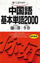 中国語基本単語2000