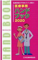 医療事務ハンドブック(2020)