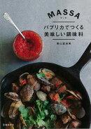 【バーゲン本】MASSA-パプリカでつくる美味しい調味料