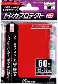 スモールサイズカード用トレカプロテクトHG (メタリックレッド) 60枚入り