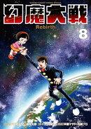 幻魔大戦 Rebirth 8