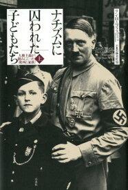 ナチズムに囚われた子どもたち(上) 人種主義が踏みにじった欧州と家族 [ リン・H・ニコラス ]