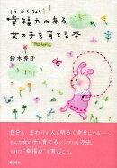 幸福力のある女の子を育てる本