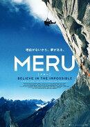 MERU/メルー Blu-rayスタンダード・エディション【Blu-ray】