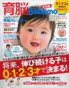 育脳Baby-mo(実践編) 伸び続ける子は0〜3才で決まる! (主婦の友生活シリーズ)