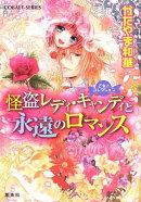 怪盗レディ・キャンディと永遠のロマンス 乙女・コレクション