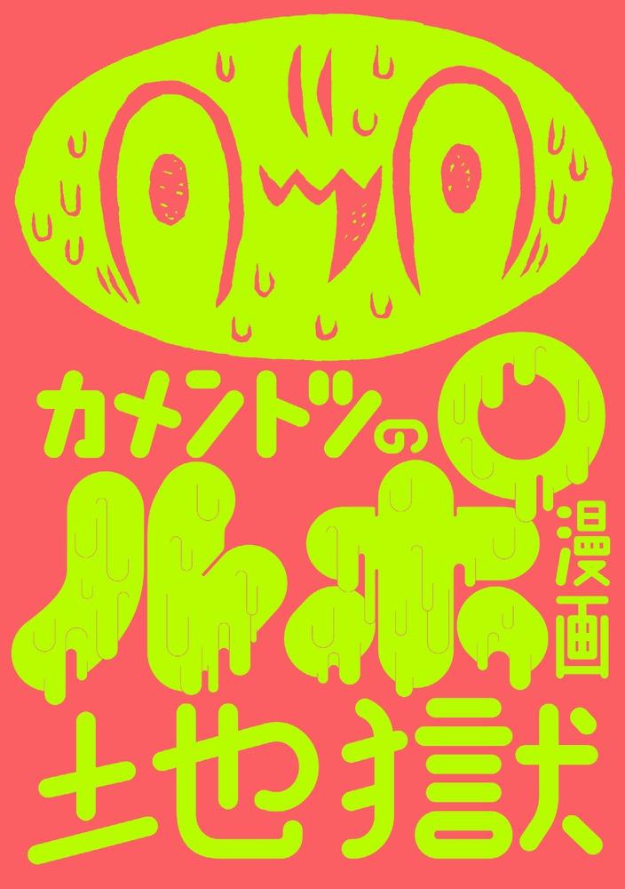 カメントツのルポ漫画地獄 (ゲッサン少年サンデーコミックス) [ カメントツ ]