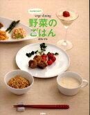 Izumimirunの「vege dining野菜のごはん」