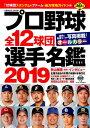 プロ野球全12球団選手名鑑(2019) (COSMIC MOOK)