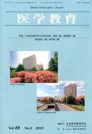 医学教育(Vol.49 No.5(201)