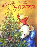 ようこそクリスマス
