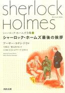 シャーロック・ホームズ全集(8)