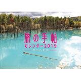 旅の手帖カレンダー日本の風景(2019) ([カレンダー])