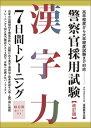 警察官採用試験 漢字力7日間トレーニング[改訂版] [ 資格試験研究会 ]