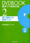 DVDBOOK臨床での家族支援(2)
