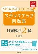 ステップアップ問題集日商簿記2級商業簿記(2019年度受験対策用)