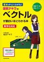 坂田アキラの ベクトルが面白いほどわかる本 [ 坂田アキラ ]
