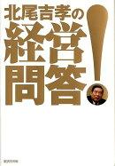 北尾吉孝の経営問答!