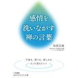 感情を洗いながす禅の言葉 (知的生きかた文庫)