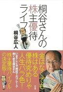 【バーゲン本】桐谷さんの株主優待ライフ
