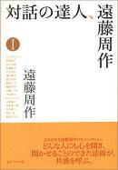 【謝恩価格本】対話の達人、遠藤周作 1