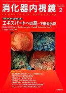消化器内視鏡(Vol.31 No.2(201)