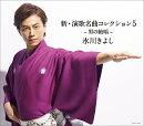 新・演歌名曲コレクション5 -男の絶唱ー