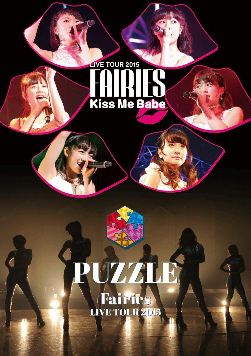 フェアリーズ LIVE TOUR 2015 Kiss Me Babe / PUZZLE [ フェアリーズ ]