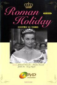 DVDで学ぶ『ローマの休日』 Roman Holiday [ 渡辺幸俊 ]