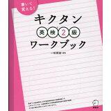 キクタン英検2級ワークブック