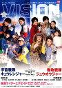 ヒーローヴィジョン(Vol.63) (TOKYO NEWS MOOK)