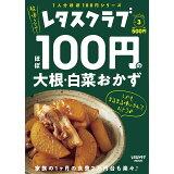 ほぼ100円の大根・白菜おかず (レタスクラブMOOK 1人分ほぼ100円シリーズ)