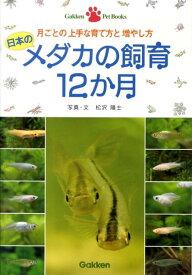 日本のメダカの飼育12か月 月ごとの上手な育て方と増やし方 (Gakken Pet Books) [ 松沢陽士 ]