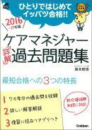 ケアマネジャー「詳解」過去問題集(〔2016-17年版〕)