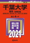 千葉大学(理系ー前期日程)
