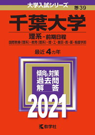 千葉大学(理系ー前期日程) 2021年版;No.39 (大学入試シリーズ) [ 教学社編集部 ]