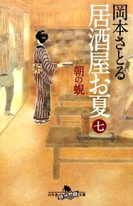 居酒屋お夏(7) 朝の蜆 (幻冬舎時代小説文庫) [ 岡本さとる ]