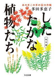 したたかな植物たち 秋冬篇 あの手この手のマル秘大作戦 (ちくま文庫 たー91-2) [ 多田 多恵子 ]